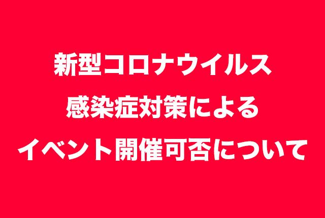 市 感染 者 横浜 新型コロナウイルス感染症に関する相談窓口について(コールセンター) 横浜市